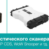 Выбор диагностического сканера Delphi DS150e, Autocom TCP CDS, WoW Snooper и тд.