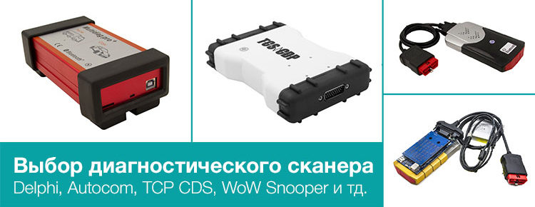 Выбор диагностического сканера Delphi DS150e, Autocom TCP CDS, WoW Snooper и т. д.